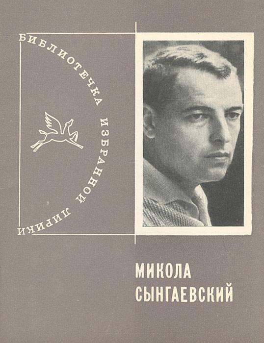 Микола Сынгаевский. Избранная лирика