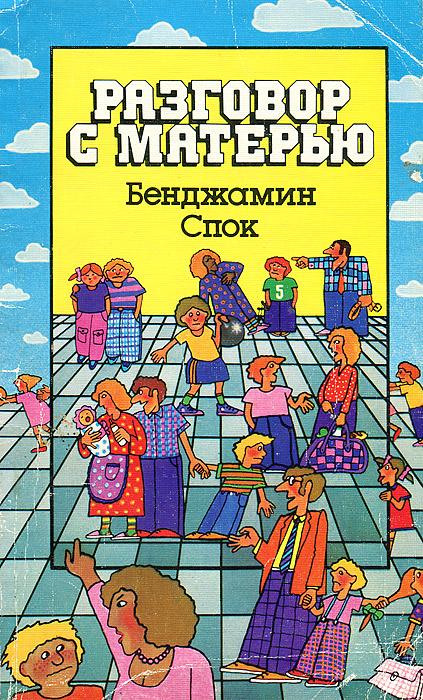 Книга Разговор с матерью