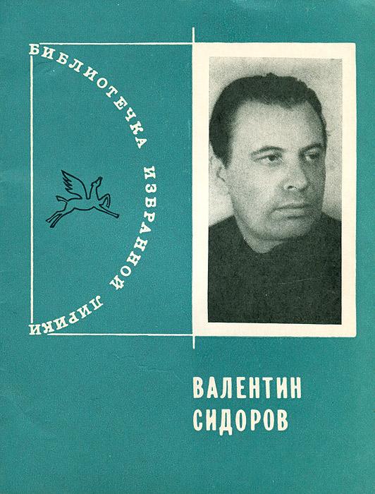 Валентин Сидоров. Избранная лирика
