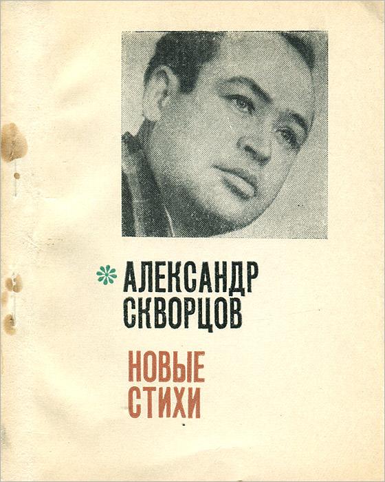 Александр Скворцов. Новые стихи