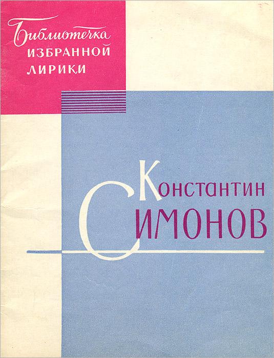 Константин Симонов. Избранная лирика