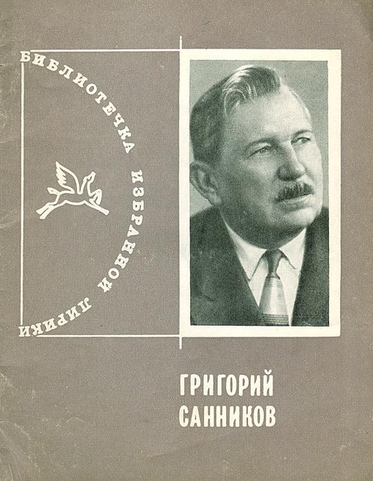 Григорий Санников. Избранная лирика