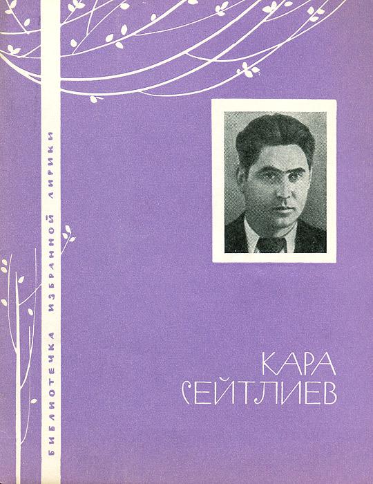 Кара Сейтлиев. Избранная лирика