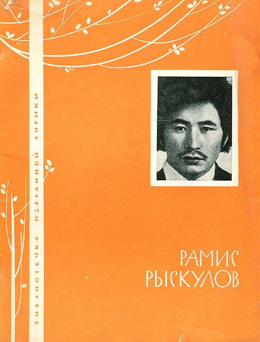 Рамис Рыскулов. Избранная лирика