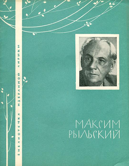 Максим Рыльский. Избранная лирика
