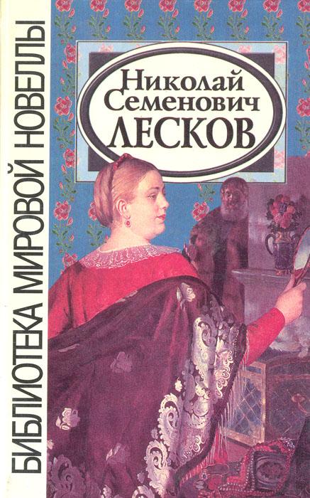 Николай Семенович Лесков. Избранные призведения
