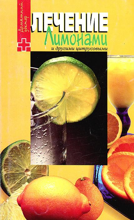 Лечение лимонами и другими цитрусовыми