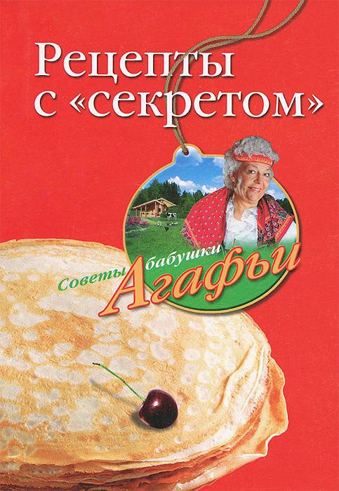 "Рецепты с ""секретом"""