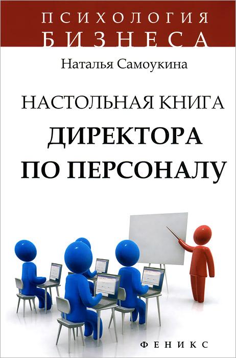 Настольная книга директора по персоналу
