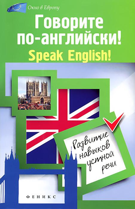 Говорите по-английски! / Speak English!