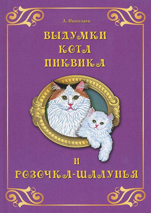 Выдумки кота Пиквика и Розочка-шалунья12296407В эту прекрасно иллюстрированную книгу вошли замечательные истории про разумного кота по имени Пиквик, кошечку-шалунью Розочку, овчарку Пальму, зайчиху Люси и ее друзей. Прочитайте своему ребенку эти добрые рассказы о животных и вы узнаете о них много интересного и необычного, а страницы с раскрасками и задания на развитие внимательности и сообразительности сделают чтение книги увлекательным и познавательным.