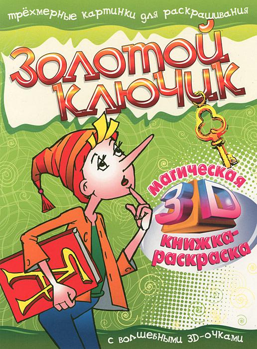 Золотой ключик. Магическая 3D книжка-раскраска (+3D очки)12296407Магическая книжка-раскраска - творческое развлечение для детей, которые любят рисовать и заниматься изобразительным искусством. 3D-эффект позволяет создавать настоящие объемные рисунки, в которых герои как будто оживают на глазах. Раскрась героев, Надень волшебные 3D-oчкu и смотри, как картинка приобретает реалистичность и объемность. Мир 3D теперь подвластен тебе!