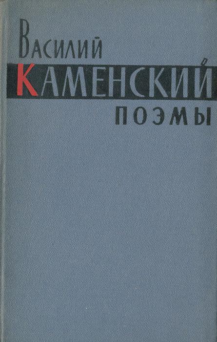 Василий Каменский. Поэмы