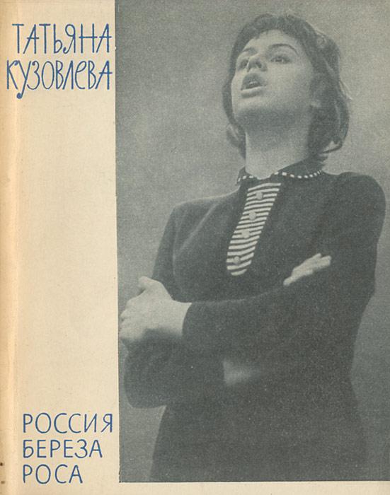 Россия, береза, роса