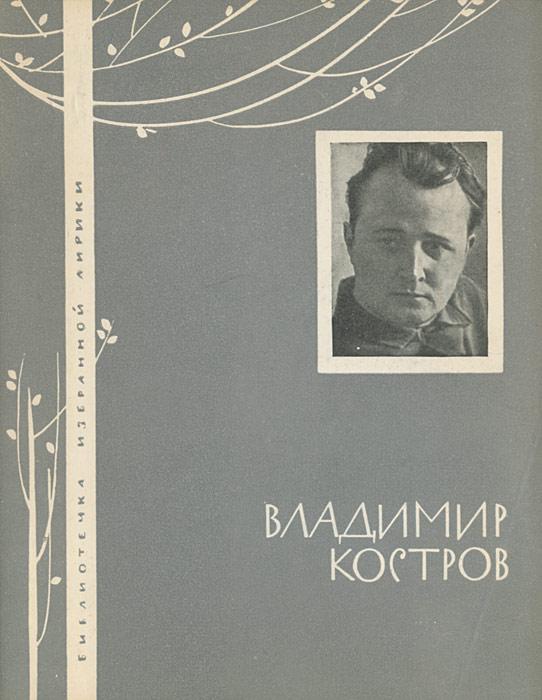 Владимир Костров. Избранная лирика