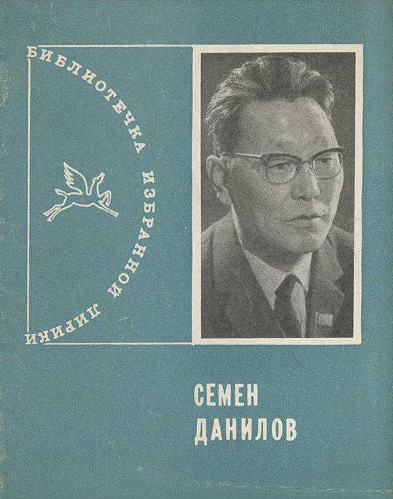 Семен Данилов. Избранная лирика