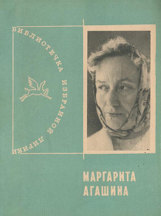 Маргарита Агашина. Избранная лирика
