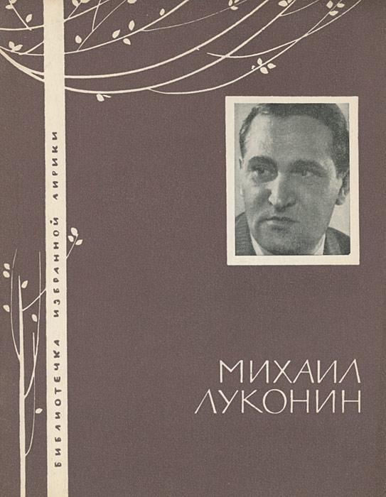 Михаил Луконин. Избранная лирика