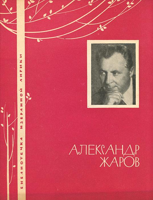 Александр Жаров. Избранная лирика