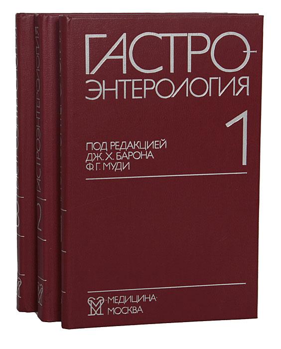Гастроэнтерология (комплект из 3 книг)