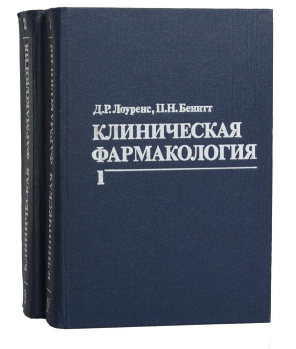 Клиническая фармакология (комплект из 2 книг)