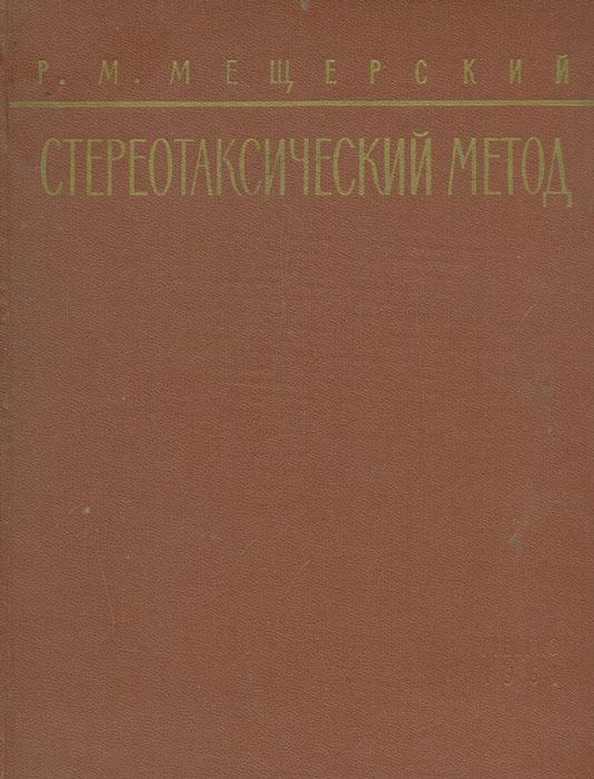 Стереотаксический метод