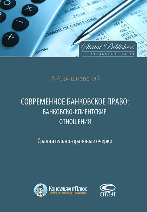 Современное банковское право. Банковско-клиентские отношения ( 978-5-8354-0928-0 )