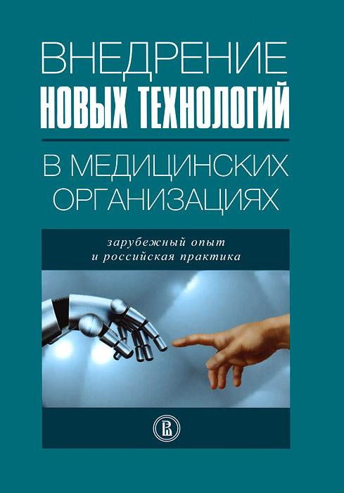 Внедрение новых технологий в медицинских организациях. Зарубежный опыт и российская практика ( 978-5-7598-1008-7 )