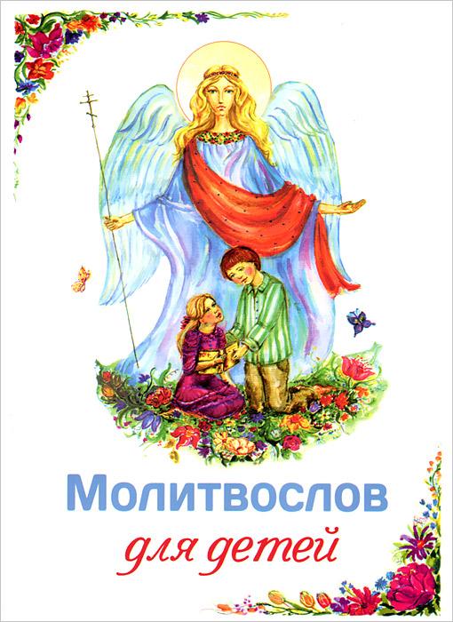 Молитвослов для детей ( 978-5-9968-0224-1 )