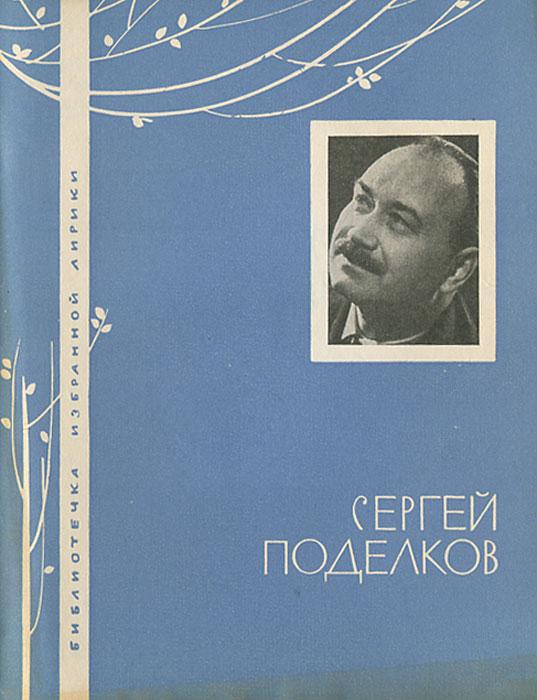 Сергей Поделков. Избранная лирика