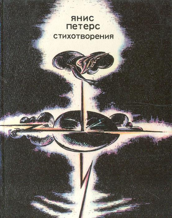 Янис Петерс. Стихотворения