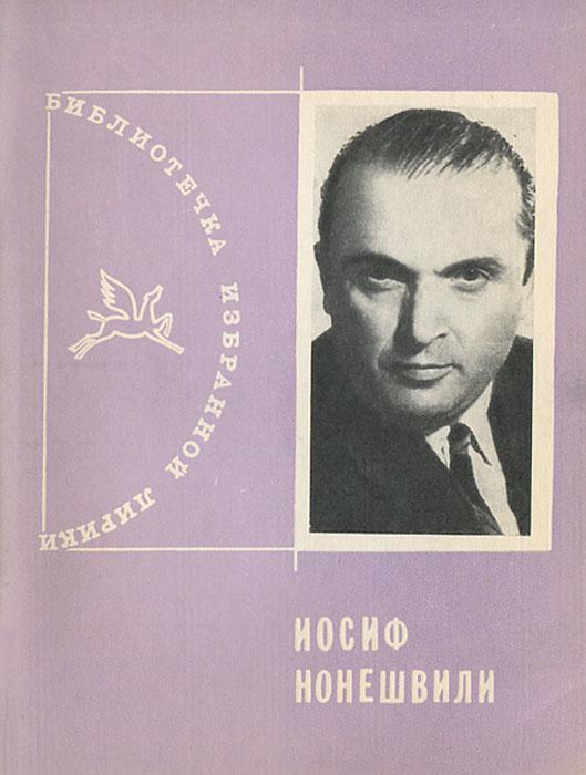 Иосиф Нонешвили. Избранная лирика