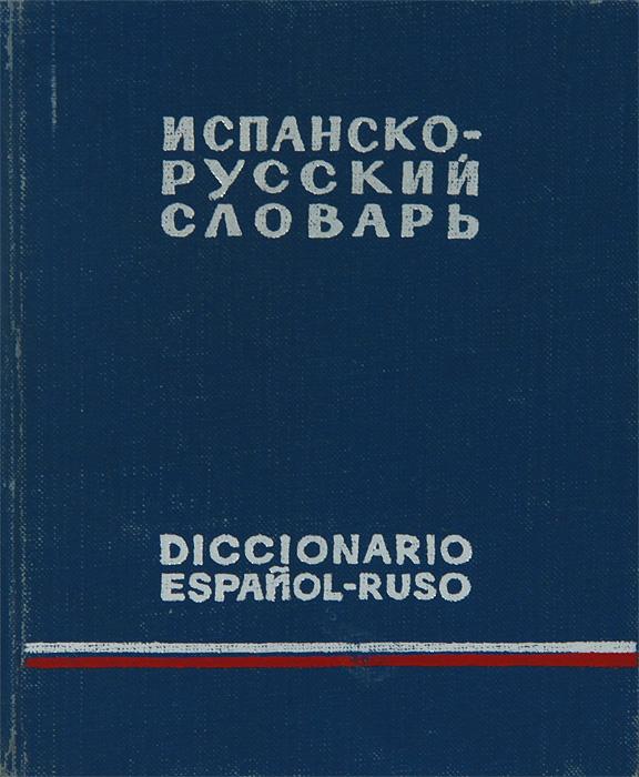 Испанско-русский словарь / Diccionario espanol-ruso