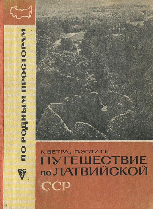 Путешествие по Латвийской ССР
