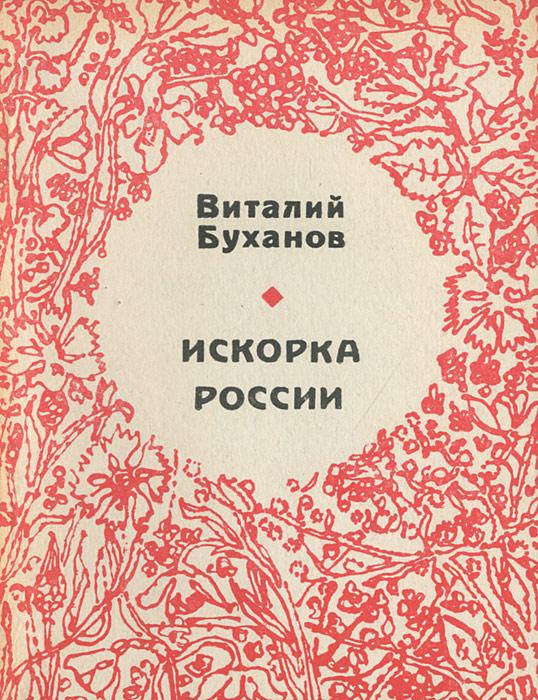 Искорка России