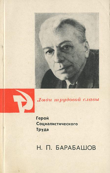 Герой Социалистического Труда Н. П. Барабашов