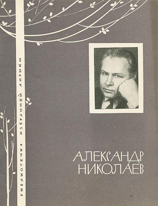 Александр Николаев. Избранная лирика