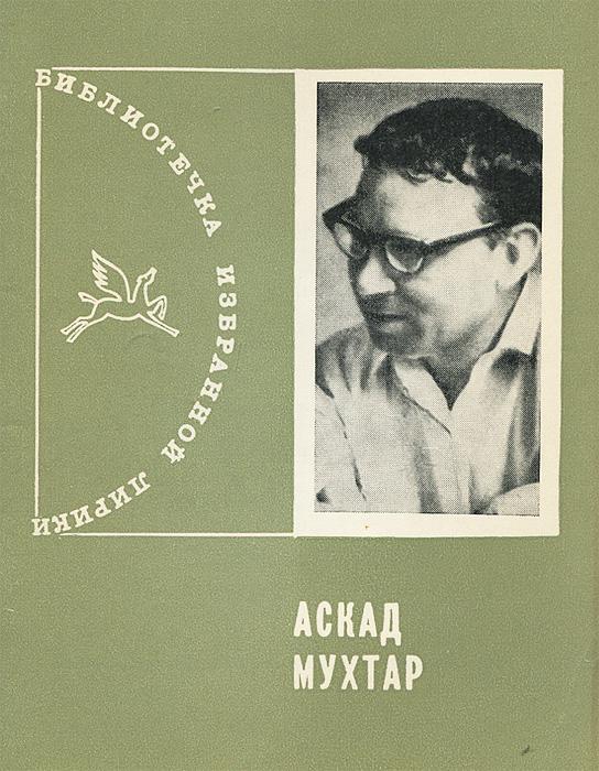 Аскад Мухтар. Избранная лирика