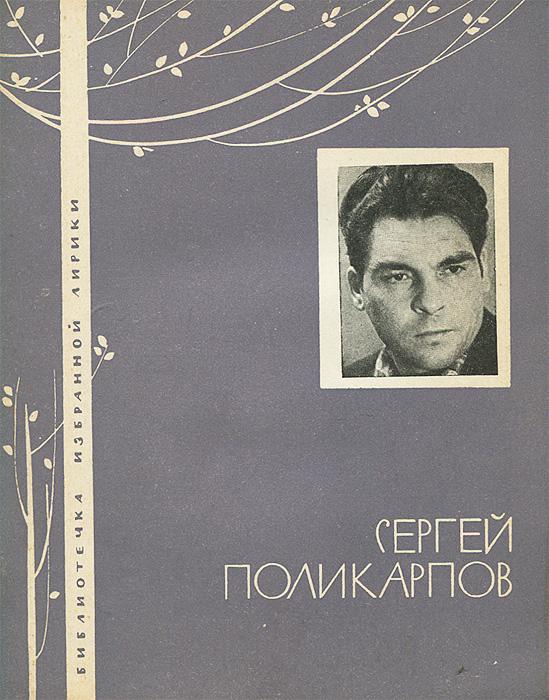 Сергей Поликарпов. Избранная лирика
