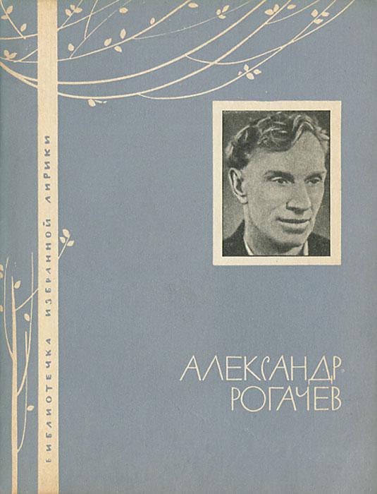 Александр Рогачев. Избранная лирика