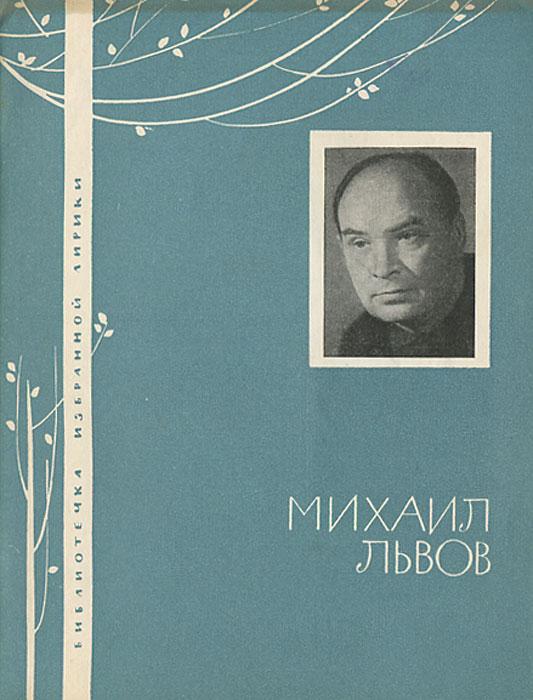 Михаил Львов. Избранная лирика