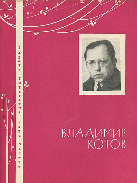 Владимир Котов. Избранная лирика