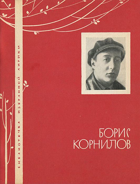 Борис Корнилов. Избранная лирика