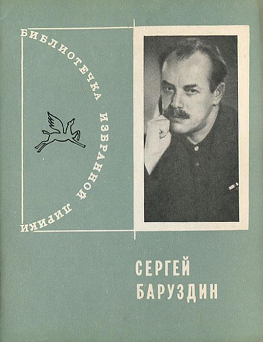 Сергей Баруздин. Избранная лирика