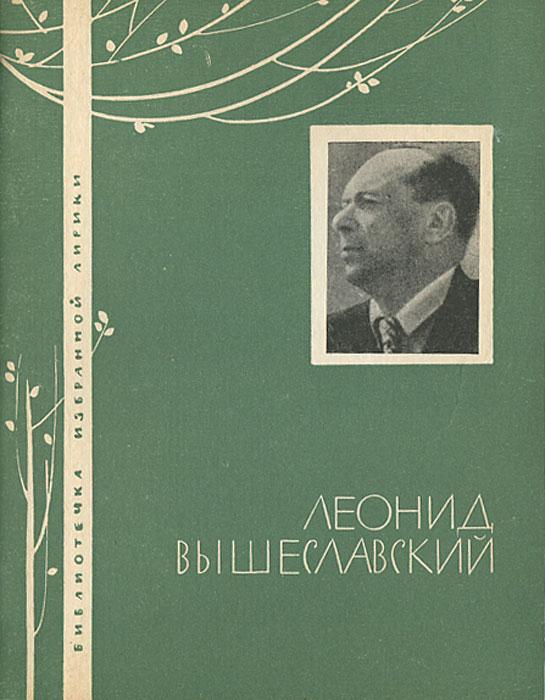 Леонид Вышеславский. Избранная лирика