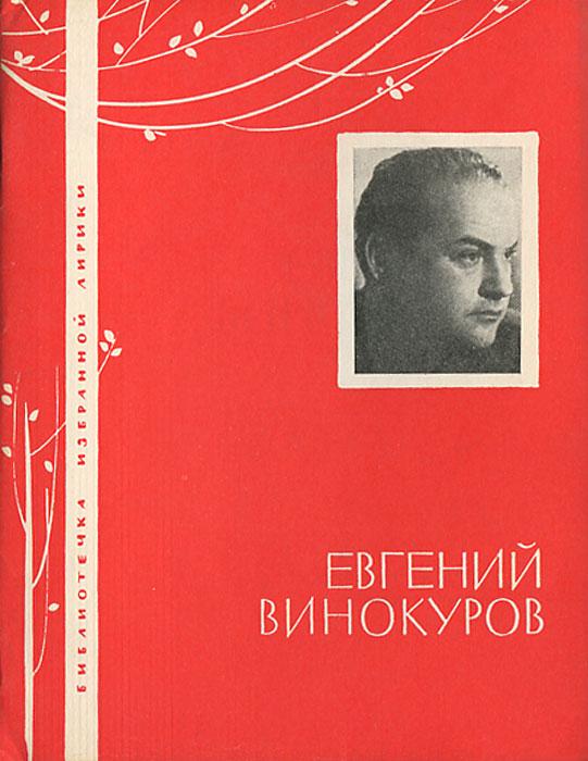 Евгений Винокуров. Избранная лирика