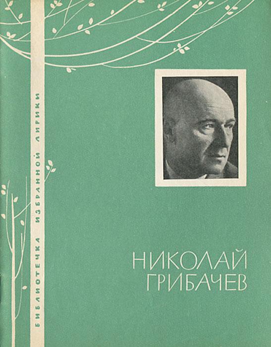 Николай Грибачев. Избранная лирика