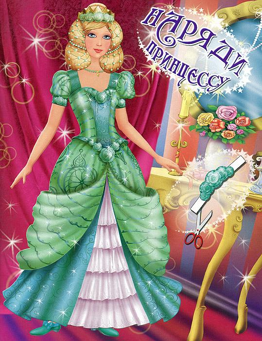 Наряди принцессу. Выпуск 1 ( 978-5-465-02820-2 )