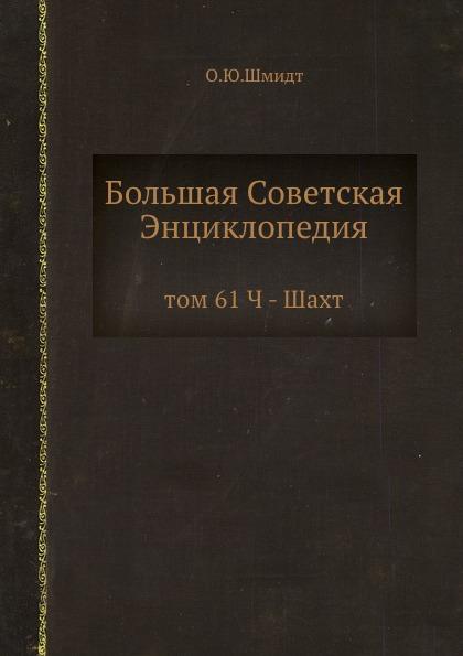 большая советская энциклопедия том 27 читать онлайн про маму трога