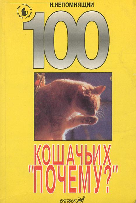 """100 кошачьих """"почему?"""""""